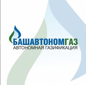 БАШАВТОНОМГАЗ, автономная газификация