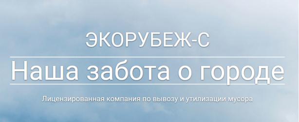 ЭКОРУБЕЖ-С