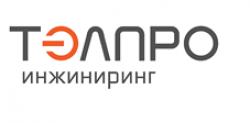 ТЭЛПРО Инжиниринг, торгово-производственная компания