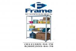 ФРЭЙМ78, магазин металлической мебели