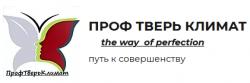 ПрофТверьКлимат