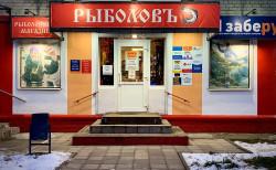 РЫБОЛОВЪ, магазин товаров для рыбалки