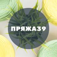 Пряжа39