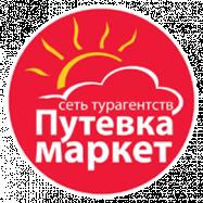 Путевка Маркет, туристическое агентство