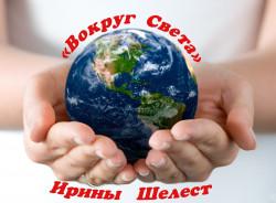 Вокруг света, туристическое агентство