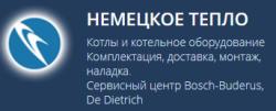 Немецкое тепло, интернет-магазин