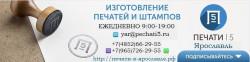 ПЕЧАТИ 5, производственная компания