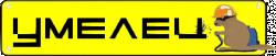 Умелец-Тверь, производственная компания