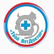 Твой ВетДоктор, ветеринарная клиника