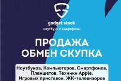 GADGET STOСK, МАГАЗИН КОМПЬЮТЕРНОЙ И МОБИЛЬНОЙ ТЕХНИКИ