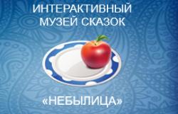 Небылица, интерактивный музей-театр сказок