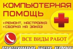 Ремонт Компьютеров