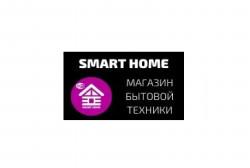 SMART HOME, МАГАЗИН БЫТОВОЙ ТЕХНИКИ