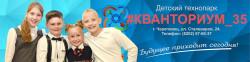 КВАНТОРИУМ, детский технопарк