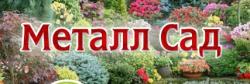 Металл Сад