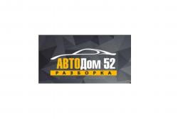 АВТОДом 52, запчасти на Ваш авто