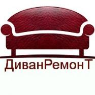 ДиванРемонТ