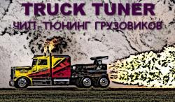 Truck Tuner