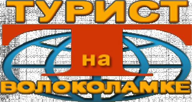 Турист на Волоколамке, туристическое агентство