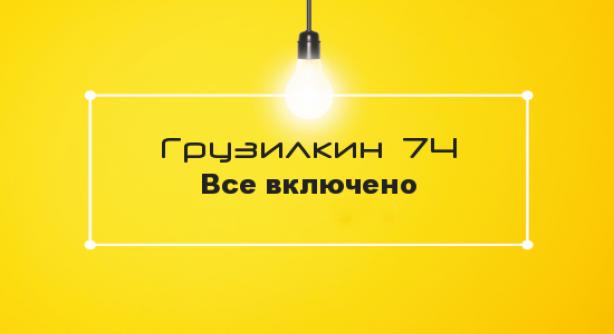 Грузилкин74