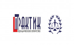ПРАКТИК , юридическое агентство