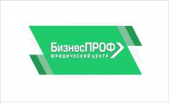 Юридический Центр БизнесПРОФ