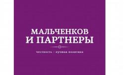 Мальченков и Партнеры