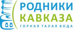 Родники Кавказа, фирма по доставке питьевой воды