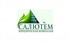 Салютем, юридическая компания