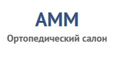 АММ, сеть ортопедических магазинов