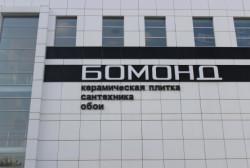 Бомонд, магазин