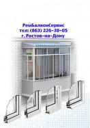 РемБалконСервис.  Остекление, утепление и отделка балконов и лоджий под ключ.