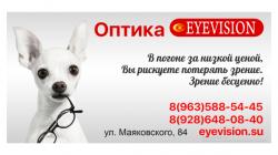 Eyevision, салон оптики