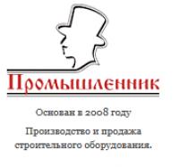 Промышленник, ООО