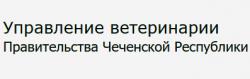 Управление ветеринарии Правительства Чеченской Республики