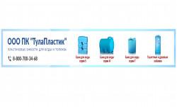 ПК ТулаПластик, баки, емкости для воды