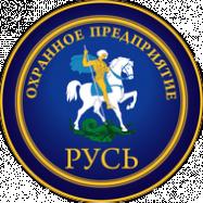 Русь, ООО, частное охранное предприятие