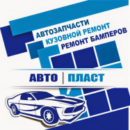 Авто-Пласт