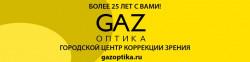 GAZ, оптика