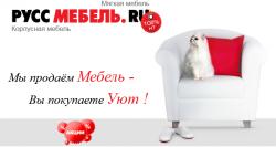 РУССМЕБЕЛЬ, мебельный магазин