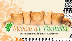 """Магазин мебели """"Мебель из Ростова"""""""