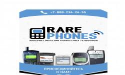 RarePhones, магазин кнопочных телефонов