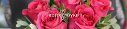 Твой Букет, салон цветов