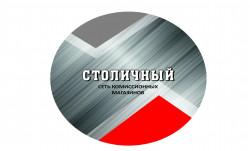 """Комиссионный магазин""""Столичный"""" Балаково"""