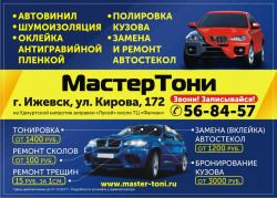 МАСТЕР-ТОНИ