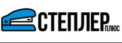 СТЕПЛЕР ПЛЮС, магазин смешанных товаров