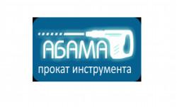 Абама, прокат инструмента и оборудования