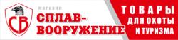 Сплав-Вооружение, магазин товаров для охоты и туризма