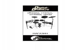 Digital-Drums