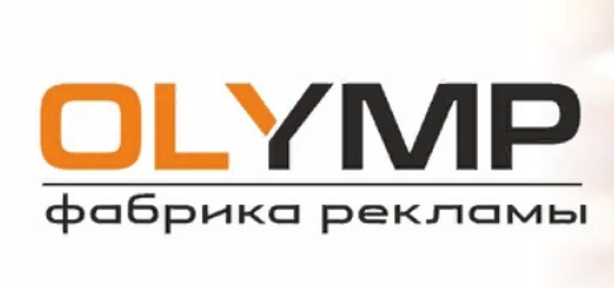 Фабрика рекламы Олимп